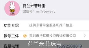 米菲珠宝微信代运营项目